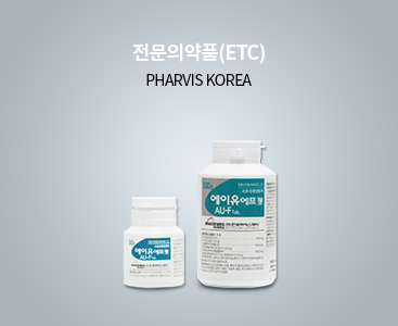 전문의약품(ETC) PHARVIS KOREA