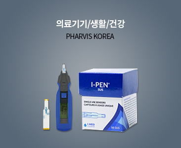 생활/건강 PHARVIS KOREA